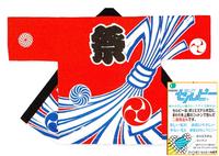 【祭・踊り半天】  セルピー(綿70%・ポリエステル30%)