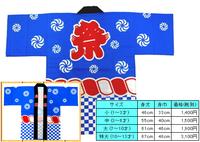 【町内会お祭り法被】子供用 天竺(綿100%) 帯・鉢巻付 4サイズ