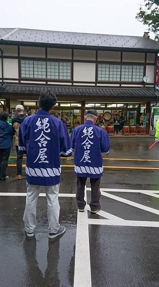 富山県でしめ縄を専門に作成されているお店です!  今回はお寺の開創一千三百年祭の御柱立柱式での、しめ縄設置でのお写真です。 全体はシンプルデザインで、でもオリジナル感と屋号が目立つようにと、フルオーダーで作成させていただきました。背中の文字もバッチリと決まり、裾と袖周りの縄柄も素敵です!!  こちらも私たちと同じ、日本の昔ながらの伝統を受け継ぐご商売なのですよね。  やっぱり法被は背中で語ります!