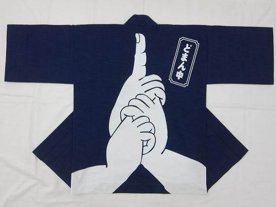 背中のオリジナルデザイン。  祭り好きな男たちへ「この指とまれ」なのです。 これぞ世界のオンリーワン!!