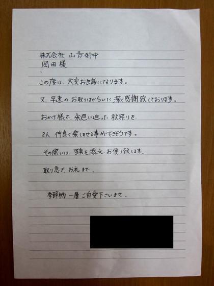 お礼のお手紙も頂きました。 仕事をしていて何よりも嬉しい瞬間です!