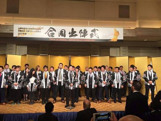 こちらは合同出陣式の一幕!  日本青年会議所の大阪ブロック協議会様です。 金屏風の前で黒地に白と赤をあしらった法被姿が皆様とってもお似合いです♪  大阪ブロック協議会様は、 ~持続可能な発展を遂げる国際都市の確立~ をスローガンに掲げておられます。  そのスローガン通り、皆様のこれから益々のご活躍を遠くからお祈り申し上げております♪