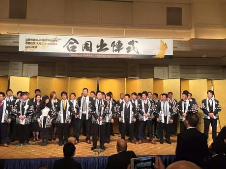 日本青年会議所・大阪ブロック協議会様