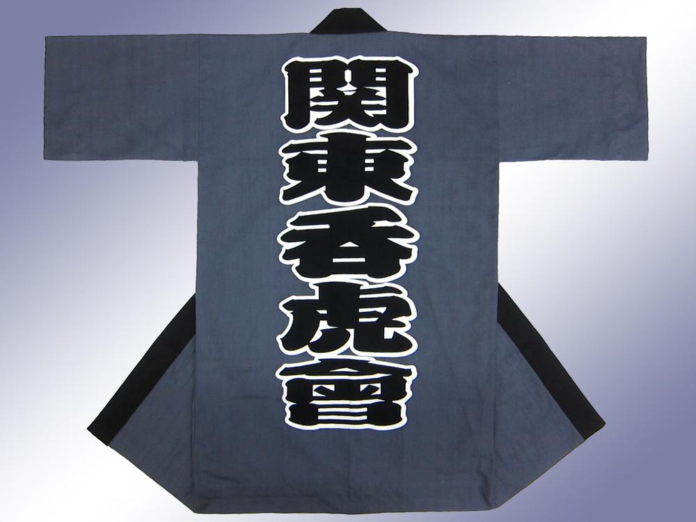 関東呑虎會様