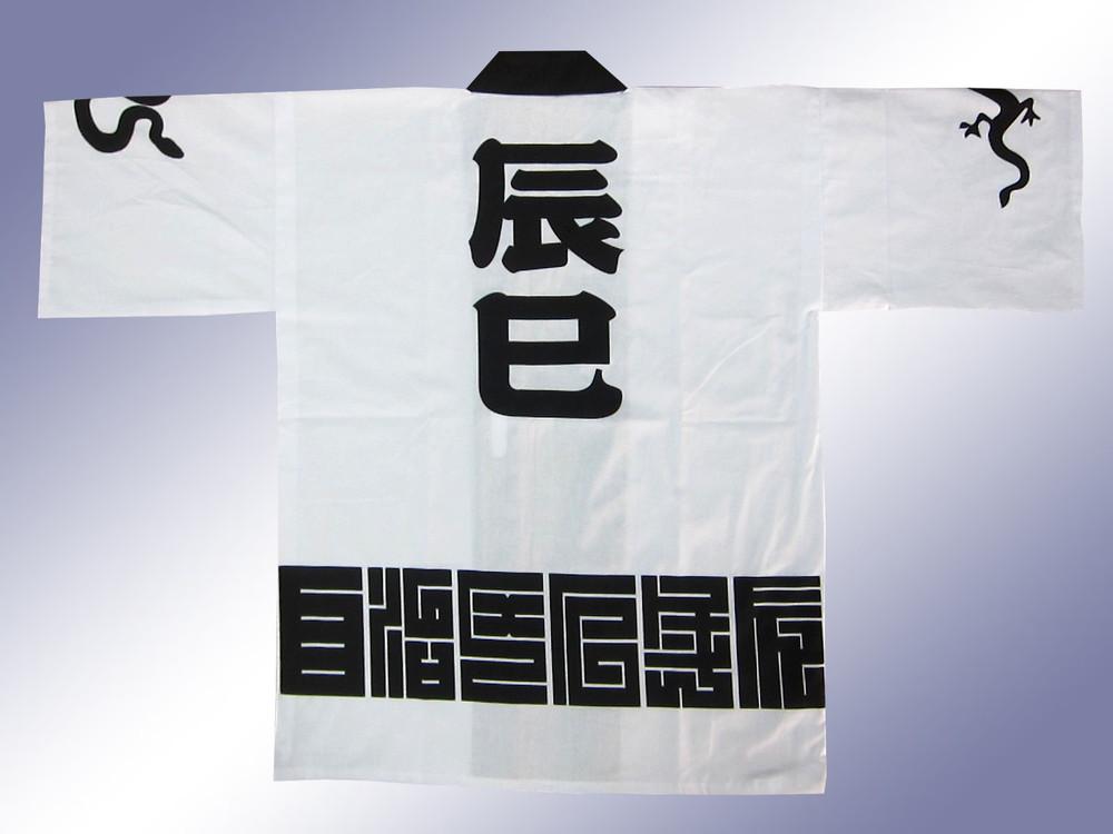 豊田市駒場町辰巳会様