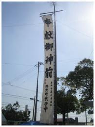 神社幟(のぼり)